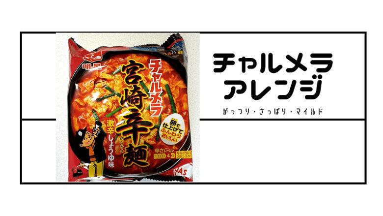 チャルメラ宮崎辛麺